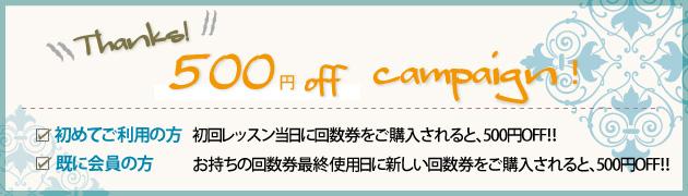 500円OFFキャンペーン