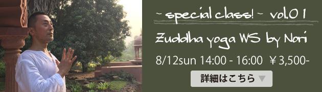 スペシャルクラス Zuddha yoga by Nori