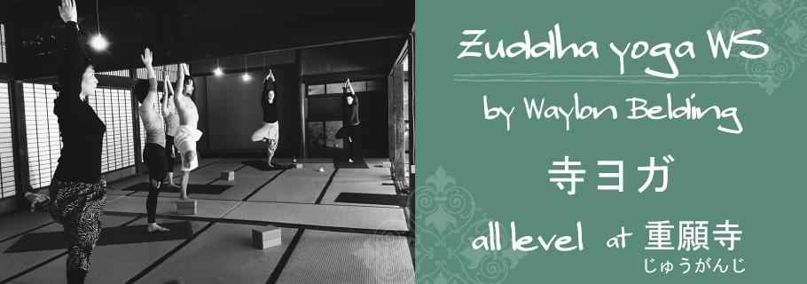 Zuddha yoga 曼荼羅シークエンス at重願寺